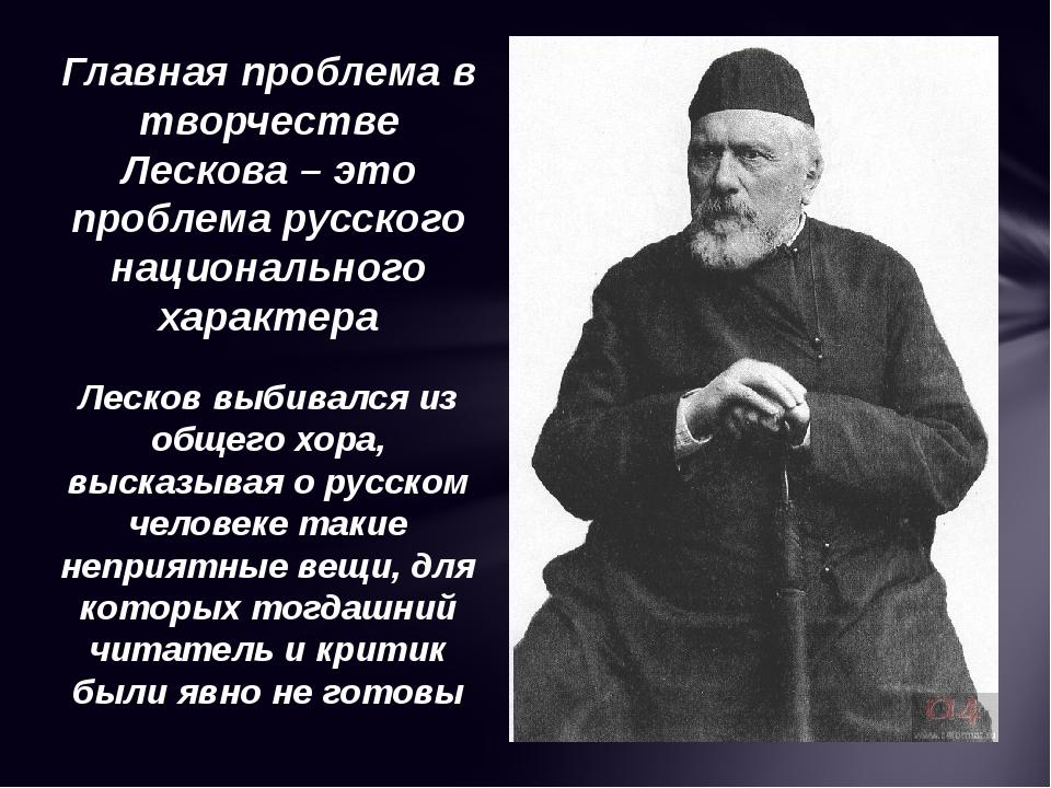 Главная проблема в творчестве Лескова – это проблема русского национального х...