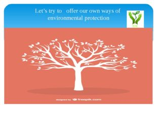 Let's try to offer our own ways of environmental protection