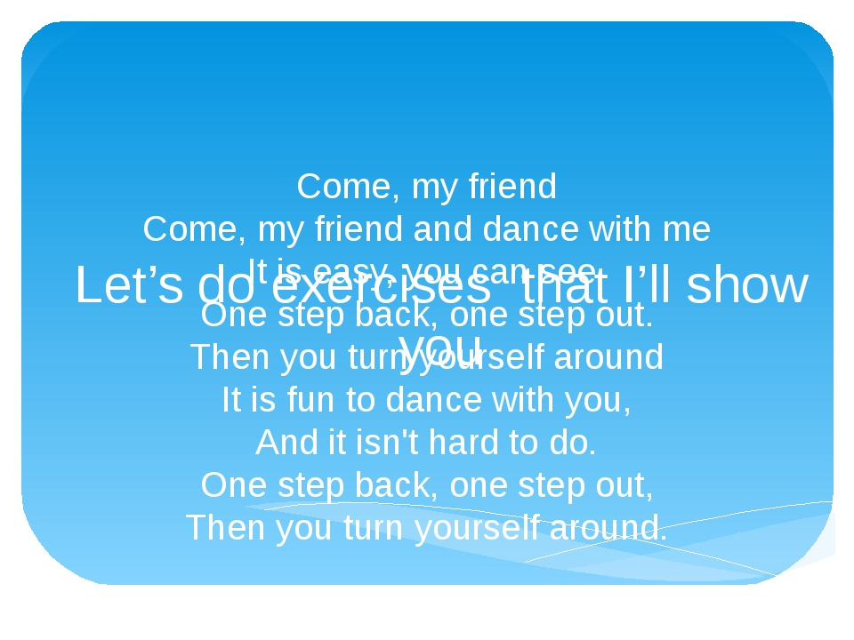 Let's do exercises that I'll show you Come, my friend Come, my friend and da...