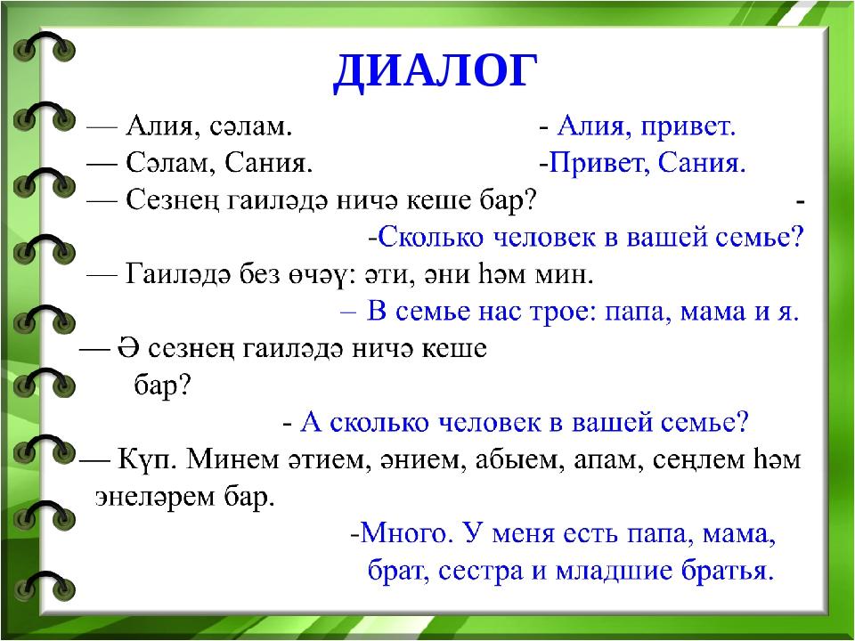 диалог знакомство на казахском язык