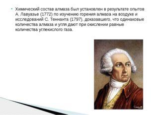 Химический состав алмаза был установлен в результате опытов А. Лавуазье (1772