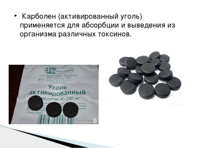 Карболен (активированный уголь) применяется для абсорбции и выведения из орг...