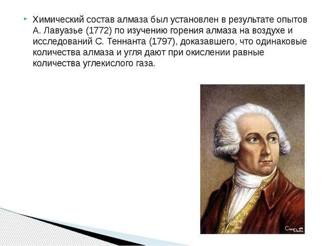 Химический состав алмаза был установлен в результате опытов А. Лавуазье (1772...
