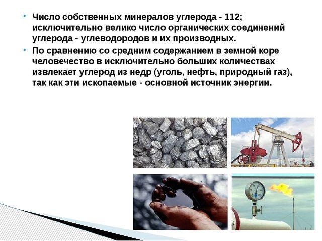 Число собственных минералов углерода - 112; исключительно велико число органи...