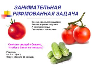 ЗАНИМАТЕЛЬНАЯ РИФМОВАННАЯ ЗАДАЧА Восемь красных помидоров Вышли в грядки пог