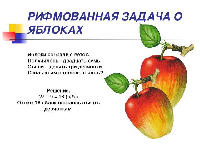 РИФМОВАННАЯ ЗАДАЧА О ЯБЛОКАХ Яблоки собрали с веток. Получилось - двадцать се...