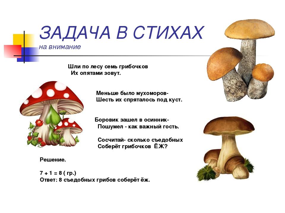 ЗАДАЧА В СТИХАХ на внимание Шли по лесу семь грибочков Их опятами зовут. Мень...