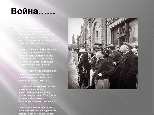 Война…… Утром 22 июня московское радио передавало обычные воскресные передачи...