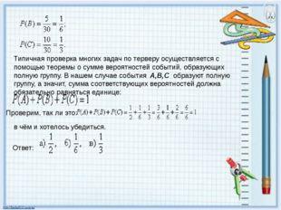Типичная проверка многих задач по терверу осуществляется с помощью теоремы о