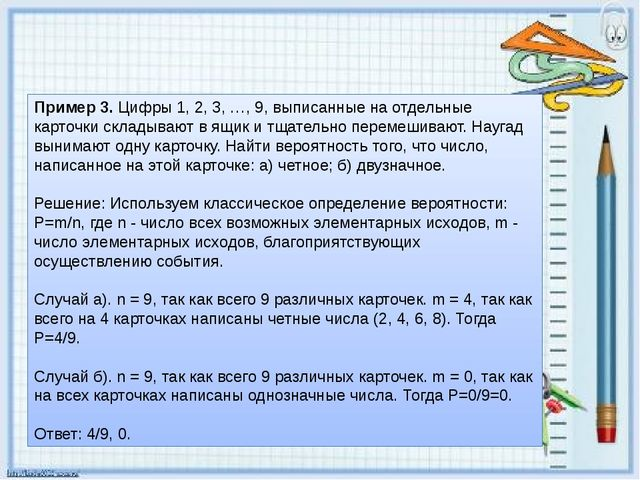 Пример 3. Цифры 1, 2, 3, …, 9, выписанные на отдельные карточки складывают в...