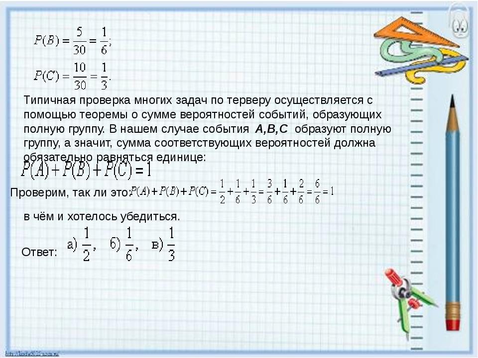 Типичная проверка многих задач по терверу осуществляется с помощью теоремы о...