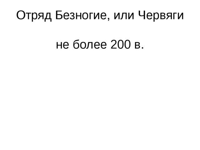 Отряд Безногие, или Червяги не более 200 в.