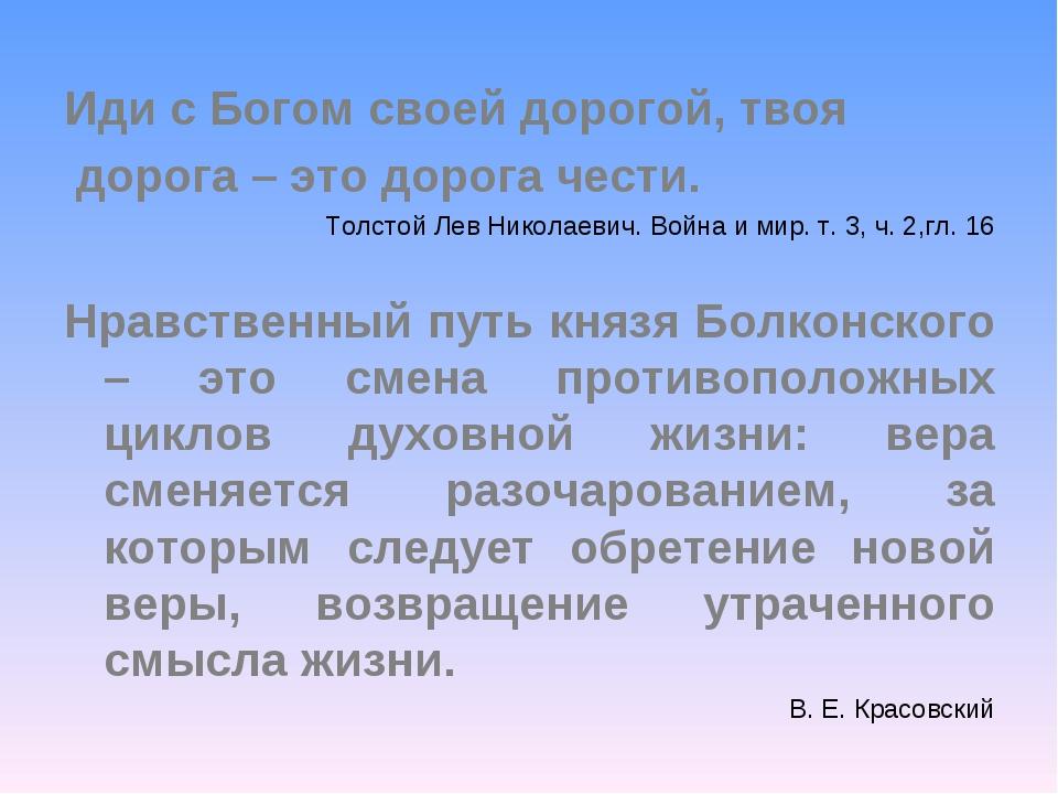 Иди с Богом своей дорогой, твоя дорога – это дорога чести. Толстой Лев Никола...