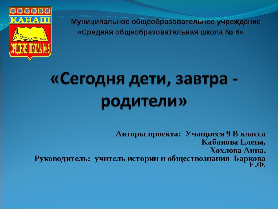 Авторы проекта: Учащиеся 9 В класса Кабанова Елена, Хохлова Анна. Руководите...