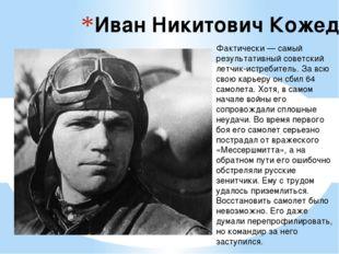 Иван Никитович Кожедуб  Фактически — самый результативный советский летчик-и