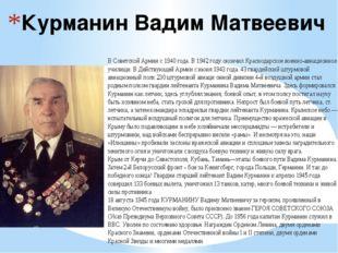 Курманин Вадим Матвеевич