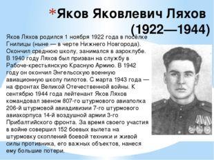 Яков Яковлевич Ляхов (1922—1944) Яков Ляхов родился 1 ноября 1922 года в посё