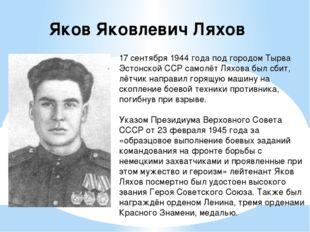 17 сентября 1944 года под городом Тырва Эстонской ССР самолёт Ляхова был сби