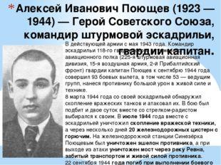 Алексей Иванович Поющев (1923 —1944) — Герой Советского Союза, командир штурм