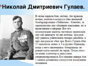 Николай Дмитриевич Гулаев.