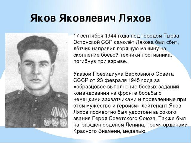 17 сентября 1944 года под городом Тырва Эстонской ССР самолёт Ляхова был сби...