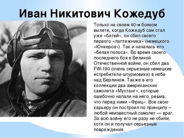 Только на своем 40-м боевом вылете, когда Кожедуб сам стал уже «батей», он...