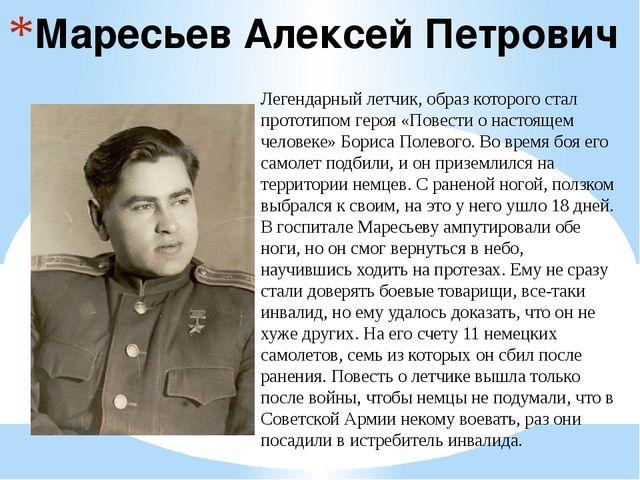 Маресьев Алексей Петрович Легендарный летчик, образ которого стал прототипом...