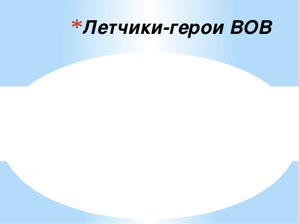 Летчики-герои ВОВ
