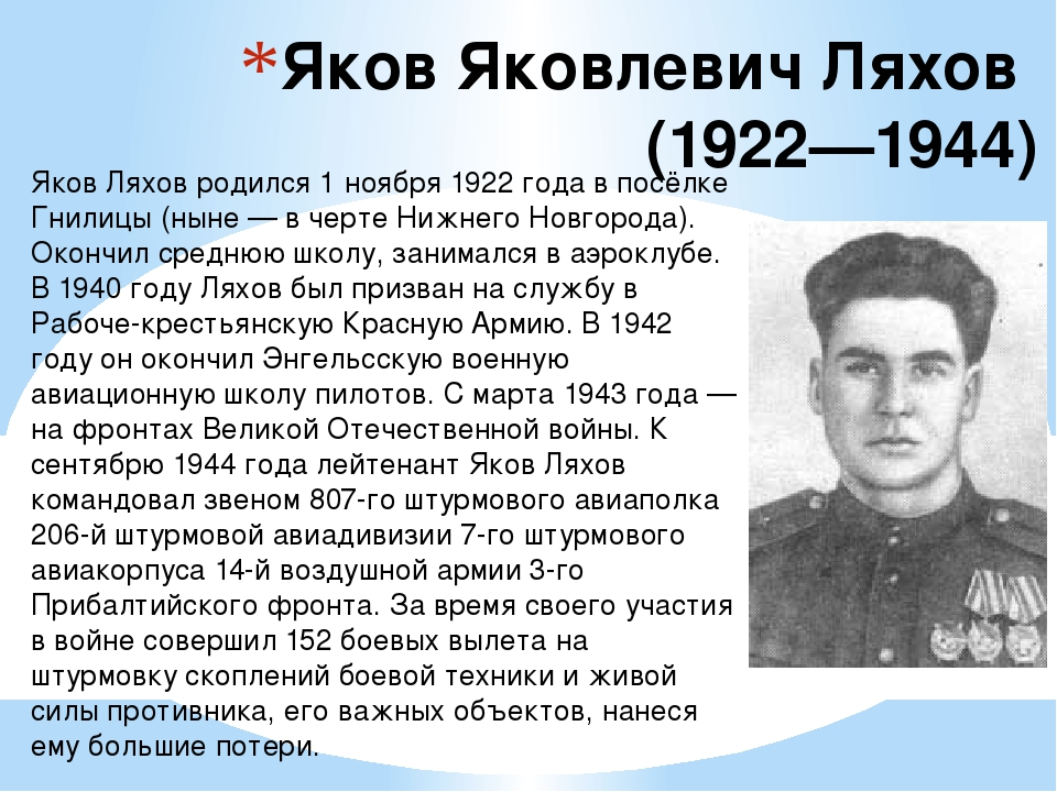 Яков Яковлевич Ляхов (1922—1944) Яков Ляхов родился 1 ноября 1922 года в посё...