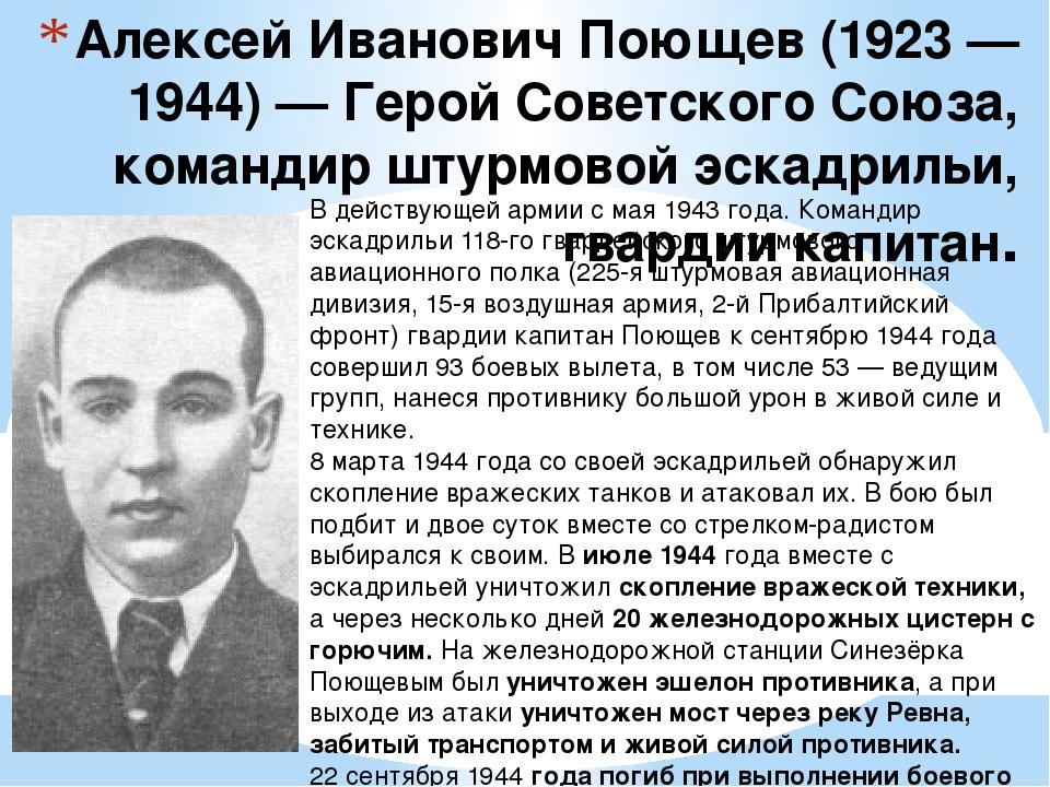 Алексей Иванович Поющев (1923 —1944) — Герой Советского Союза, командир штурм...