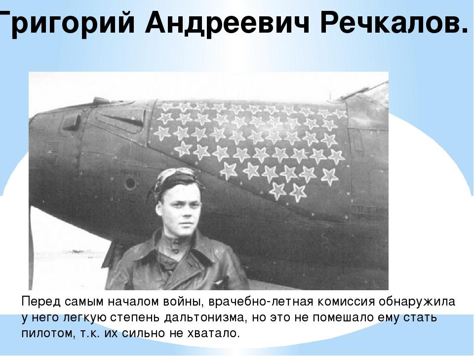 Григорий Андреевич Речкалов. Перед самым началом войны, врачебно-летная комис...