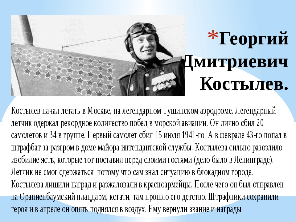 Георгий Дмитриевич Костылев.