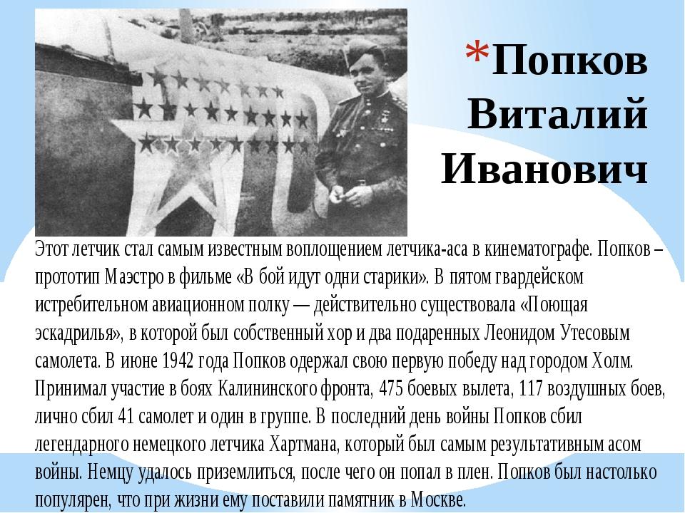 Попков Виталий Иванович