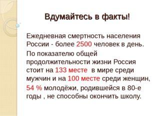 Вдумайтесь в факты! Ежедневная смертность населения России - более 2500 челов