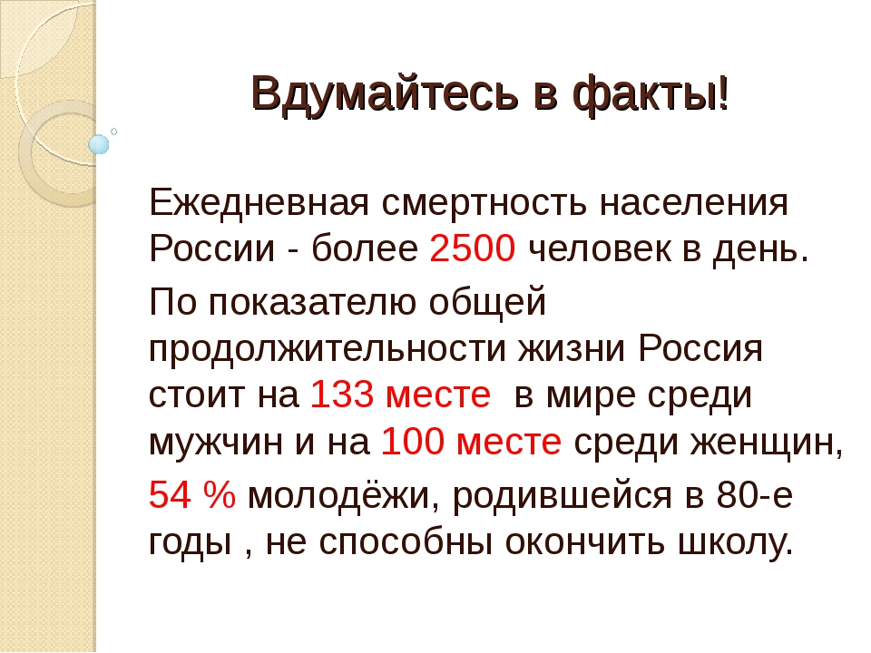 Вдумайтесь в факты! Ежедневная смертность населения России - более 2500 челов...