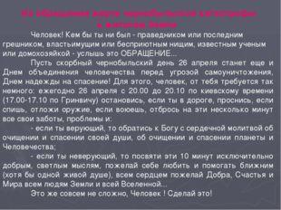 Из обращения жертв чернобыльской катастрофы к жителям Земли Человек! Кем бы