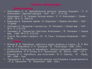 Список литературы Библиография Алексиевич С. А. Чернобыльская молитва: хрон