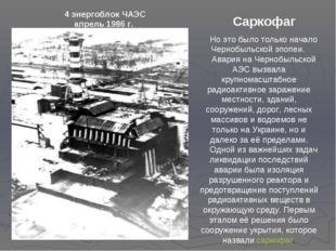 Но это было только начало Чернобыльской эпопеи. Авария на Чернобыльск