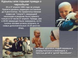 Курьезы или горькая правда о чернобыле 26 и 27 апреля 1986 года на улиц