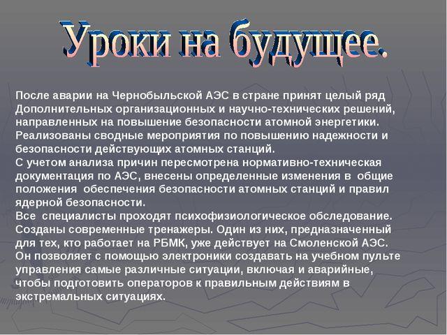 После аварии на Чернобыльской АЭС в стране принят целый ряд Дополнительных ор...
