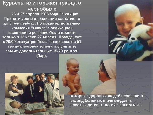 Курьезы или горькая правда о чернобыле 26 и 27 апреля 1986 года на улиц...