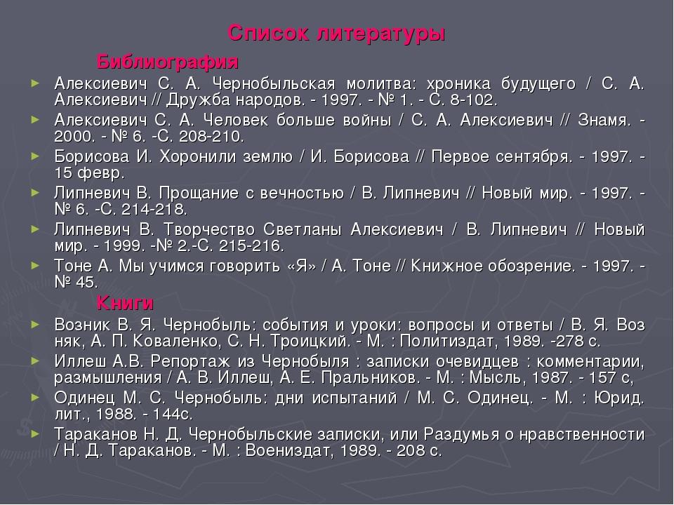Список литературы Библиография Алексиевич С. А. Чернобыльская молитва: хрон...