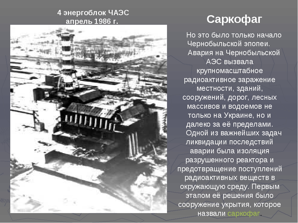 Но это было только начало Чернобыльской эпопеи. Авария на Чернобыльск...