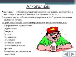 Наркомания и токсикомания Наркомания— хроническое прогредиентное заболевание