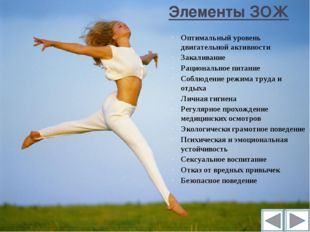 Современные методы оздоровления Совершенствование духовности Физическое совер