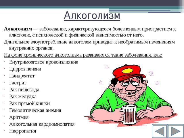 Наркомания и токсикомания Наркомания— хроническое прогредиентное заболевание...