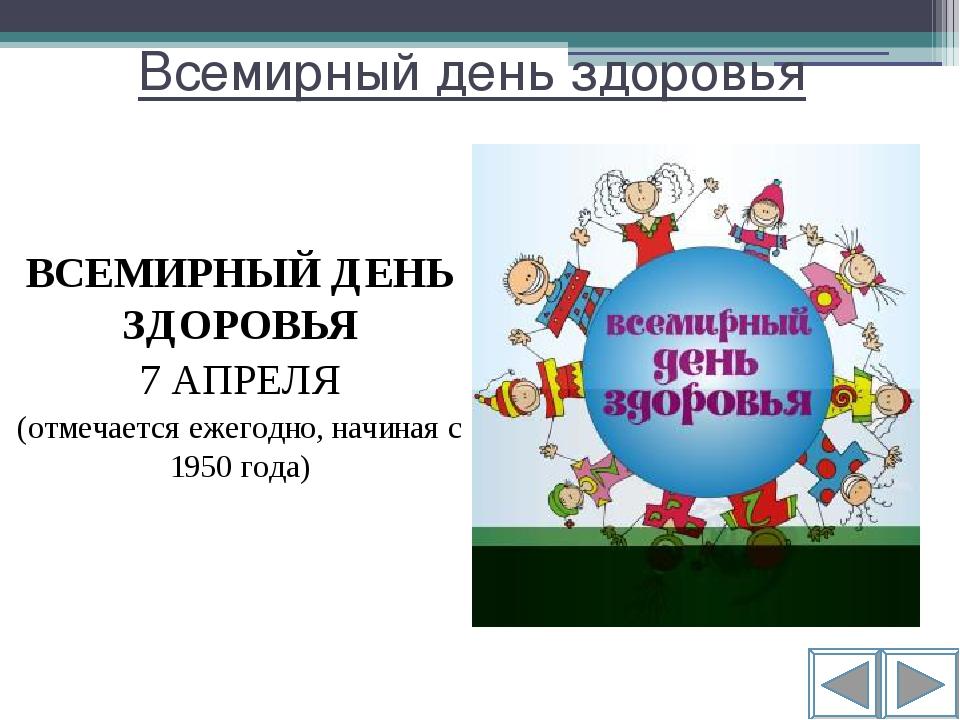 Здоровый образ жизни Здоровый образ жизни – это индивидуальная система поведе...
