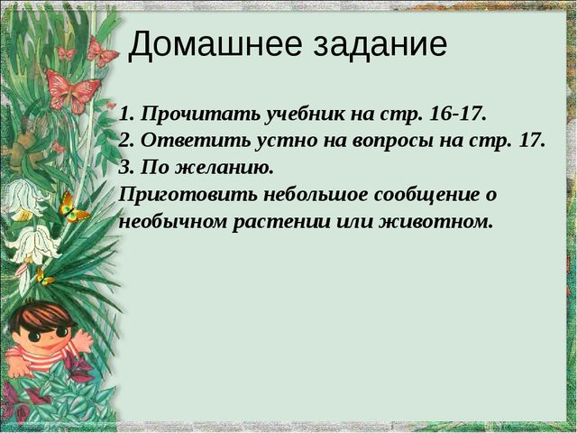 Домашнее задание 1. Прочитать учебник на стр. 16-17. 2. Ответить устно на воп...