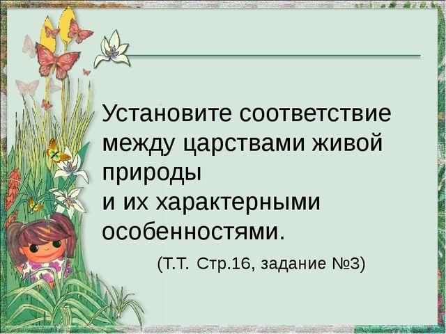 Установите соответствие между царствами живой природы и их характерными особе...