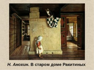 Н. Анохин. В старом доме Ракитиных